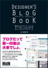 デザイナーズ ブログブック